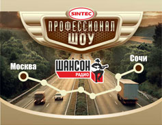 """Sintek Professional Show"" in the rally from Moscow to Sochi!"